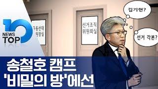 송철호 캠프 '비밀의 방'에선