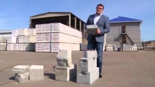 видео Ячеистый бетон