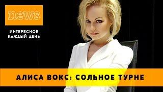 АЛИСА ВОКС едет в сольное турне / песни, клип, инстаграм, википедия, бурмистрова, фото, ленинград