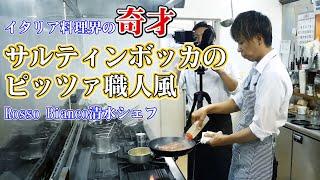 奇才シェフ直伝【豚肉のサルティンボッカ】肉料理だけどピザ仕立て!