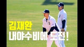 펑고받는 김재환, 김재호 수비에 도전장?