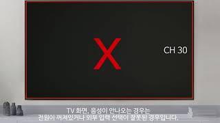 [삼성전자 TV] TV 안테나로 시청 시 TV 화면, …