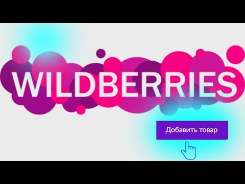 Как добавить товар на Wildberries в 2021 году. (Пошаговая инструкция) Спецификация Вайлдбериз