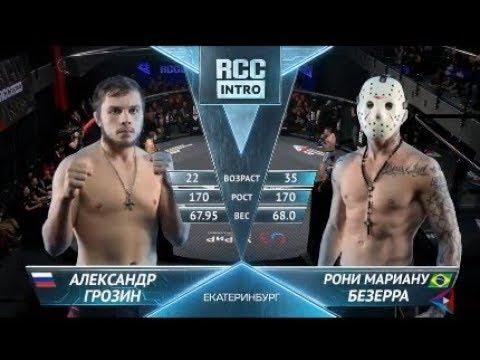 Рубка и кровь на RCC: Intro | Александр Грозин, Россия VS Рони Джейсон, Бразилия | Со-главный бой