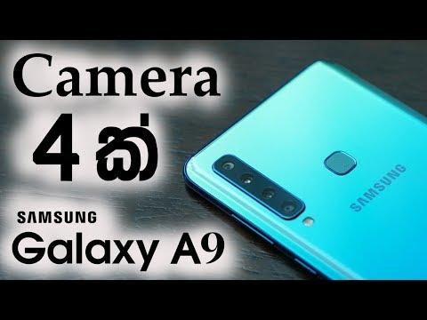 Camera 4ක් | Samsung Galaxy A9 (2018) Impression in Srilanka
