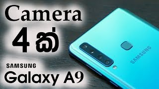 Camera 4ක් | Samsung Galaxy A9 (2018) Impression in Srilanka