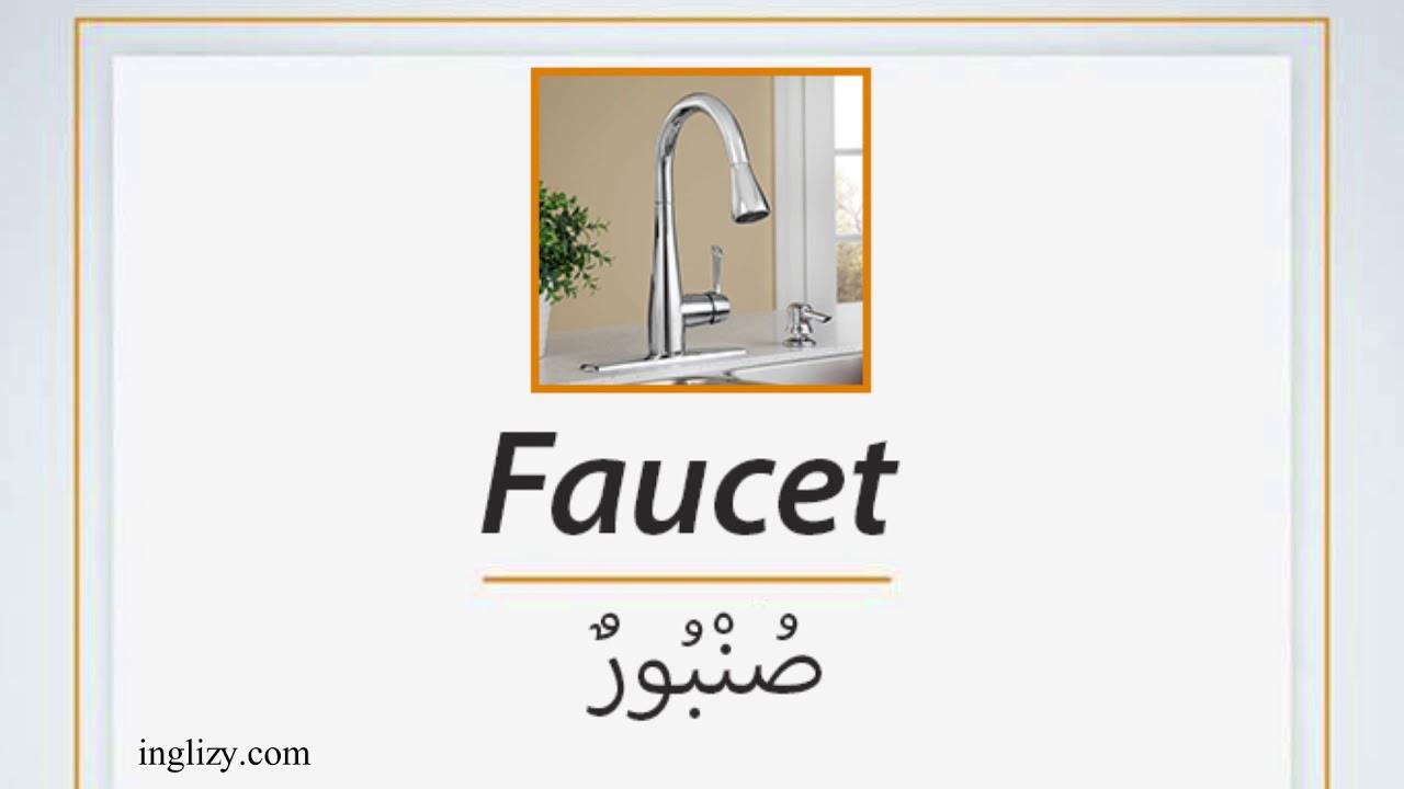 تعلم ص ن ب ور بالانجليزية واستعملها في جملة How To Pronounce Faucet Youtube