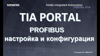 TIA PORTAL PROFIBUS