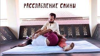Расслабление позвоночника. Тайский массаж.
