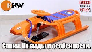 "Обзор санок от компании ""VeloOnline"" и интернет-магазина ""Sanki.com.ua"""