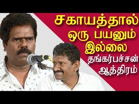 No use of sagayam ias, thangar bachan speech, sagayam ias   tamil news today   tamil news   redpix