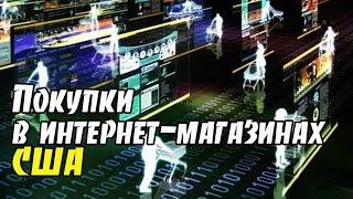 видео Американские Интернет-магазины на русском языке: купить в США недорого с доставкой