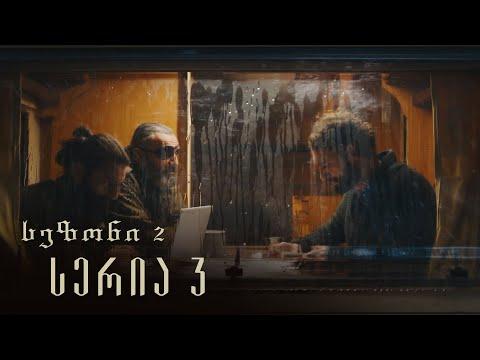 Tesea - Episode 3 season 2