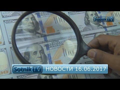 НОВОСТИ. ИНФОРМАЦИОННЫЙ ВЫПУСК 16.06.2017