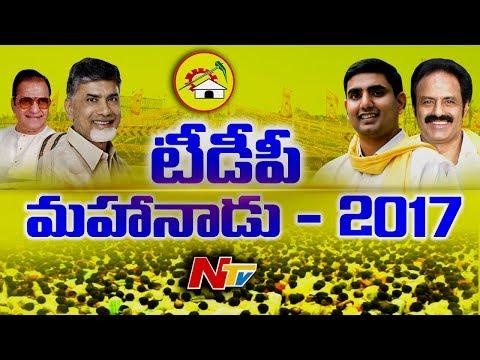 TDP Mahanadu LIVE || Visakhapatnam || Chandrababu Naidu || Lokesh || NTV