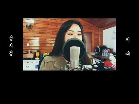 성시경 - 희재 여자 COVER  임한별.ver (Sung Si Kyung - Hee Jae COVER) 국화꽃향기 OST , 제 3의 매력 OST