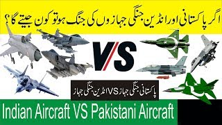 Pakistani Aircraft & Beautiful Neighbor Country Aircraft