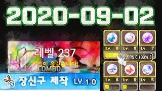 [2화] 영환불 장신구제작 심볼업 237 -리부트2