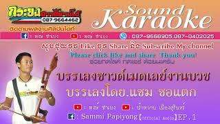 บรรเลงซาวด์เมดเลย์งานบวช แซม ซอแตก【Karaoke】kantruem khmer buriram surin