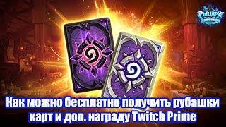 Как можно бесплатно получить рубашки карт и доп. награду Twitch Prime
