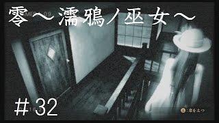 零~濡鴉ノ巫女~の実況プレイ動画です。 零は以前「月蝕の仮面」はプレ...