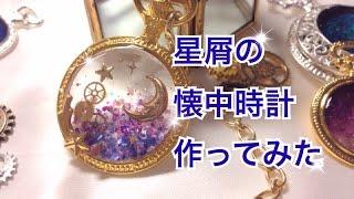 【UVレジン】星屑の懐中時計作ってみた