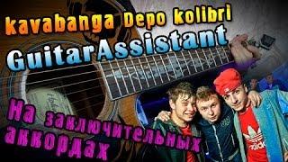 Download Kavabanga Depo kolibri - На заключительных аккордах (Урок под гитару) Mp3 and Videos