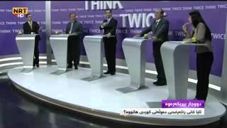 بەرنامەی دووجاربیربکەرەوە - ئایا کاتی راگەیاندنی دەوڵەتی کوردی هاتووە؟(3)NRT TV