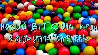 Новый BITCOIN кран в виде игры CoinBubble БЕЗ ОГРАНИЧЕНИЙ ПО ВРЕМЕНИ И ИГРАМ