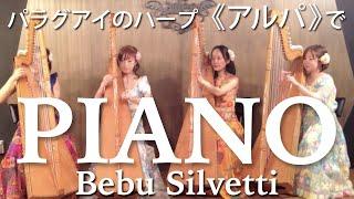 【アルパ】ピアノ piano(Bebu Silvetti)
