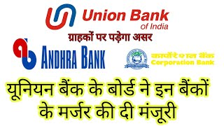 Union Bank Boards approves Merger of Andhra Bank & Corporation Bank wih Union Bank Of India.