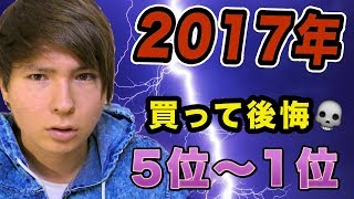 Video 2017年買って後悔した物1位〜5位!!  PDS download MP3, 3GP, MP4, WEBM, AVI, FLV November 2018
