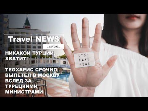 Travel NEWS: НИКАКОЙ ТУРЦИИ, ХВАТИТ / ТЕОХАРИС СРОЧНО ВЫЛЕТЕЛ В МОСКВУ ВСЛЕД ЗА ТУРЕЦКИМИ МИНИСТРАМИ