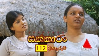 Sakkaran | සක්කාරං - Episode 112 | Sirasa TV Thumbnail