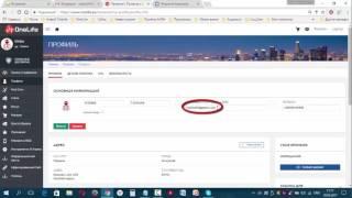 oNE LIFE - Как изменить адрес электронной почты в своём аккаунте