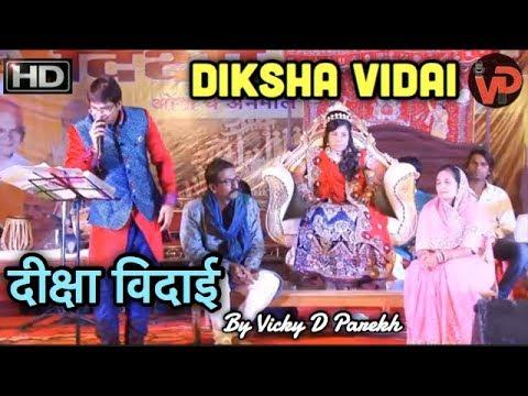Emotional Diksha Vidai (Brother And Sister In Law)  | By Vicky Parekh | Sanyam Diskha Live Songs