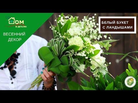 Мастер-класс по флористике//букет с белыми цветами