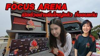 ไปร่วมงานเปิดตัว-focus-arena-ที่ขอนแก่นครับพี่น้อง