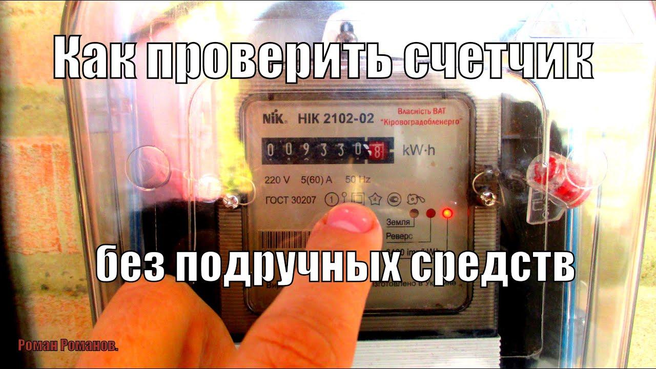 Как проверить счетчик электроэнергии без подручных средств.
