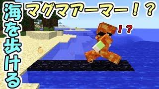 【マインクラフト】新防具マグマアーマーで海を黒曜石にして歩く!?【面白MOD紹…