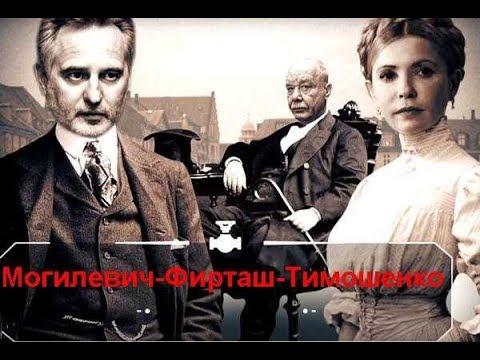 Могилевич-Фирташ-Тимошенко
