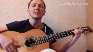 Пачка сигарет (В.Цой - Кино) кавер на гитаре. Аккорды, ноты, табы PDF gp5