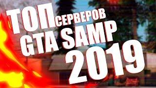 Топ серверов GTA SAMP 2019