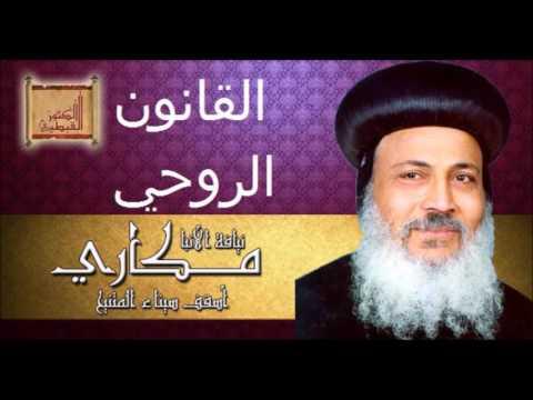 القانون الروحي - الأنبا مكاري أسقف سيناء المتنيح