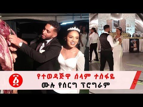 Ethiopia: የተወዳጅዋ ሰላም ተስፋዬ ሙሉ የሰርግ ፕሮግራም  Selam Tesfaye and Amanuel Tesfaye wedding Program