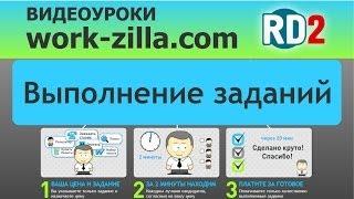 WORK-ZILLA.COM / Выполнение заданий на сайте воркзилла