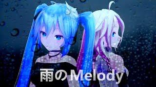KinKi Kidsさんの「雨のMelody」をボーカロイド(初音ミク、IA)でカバーしてみました! 最後のアカペラまで聴いていただけると嬉しいです!! 機械音注意です>< 雨 ...