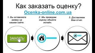 Для чего проводится экспертная оценка дома. Оценка недвижимости в Украине(, 2017-11-29T06:46:46.000Z)