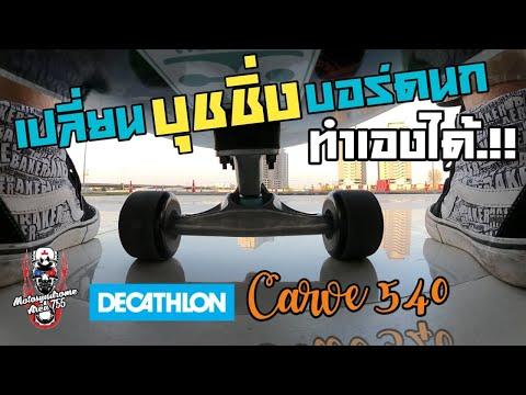 Surf Skate @ เปลี่ยน บุชชิ่ง บอร์ดนก DECATHLON CARVE 540
