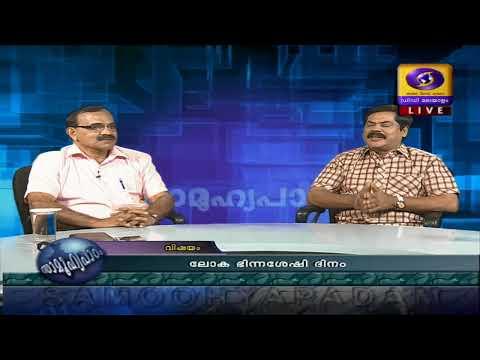 Samoohyapadom 03-12- 2019 :അന്താരാഷ്ട്ര ഭിന്നശേഷി  ദിനം